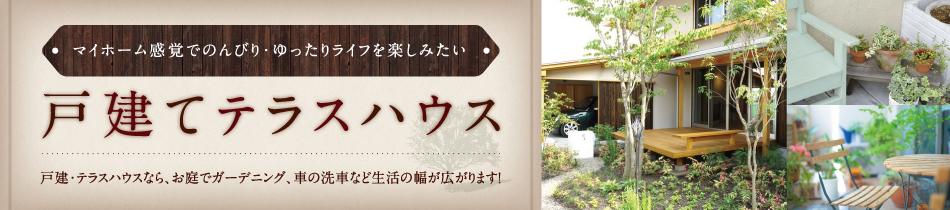 香川県 戸建・テラスハウスの物件