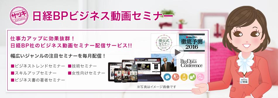 新潟県|無料で学べる!日経BPビジネス動画セミナー